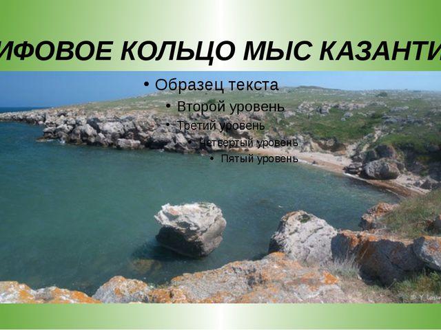 РИФОВОЕ КОЛЬЦО МЫС КАЗАНТИП
