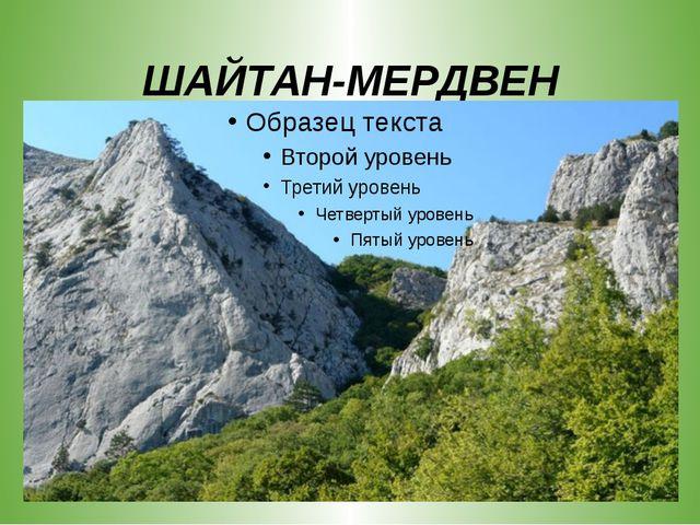 ШАЙТАН-МЕРДВЕН