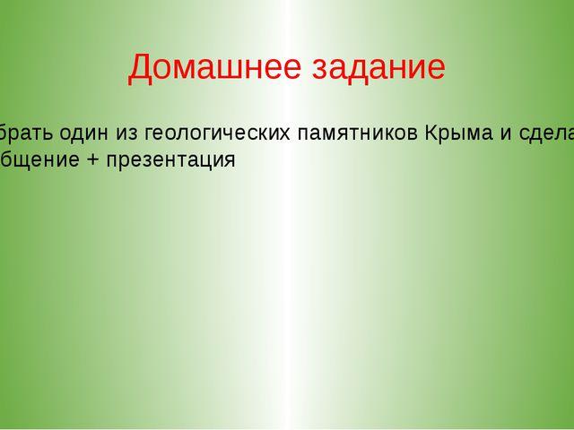 Домашнее задание Выбрать один из геологических памятников Крыма и сделать соо...