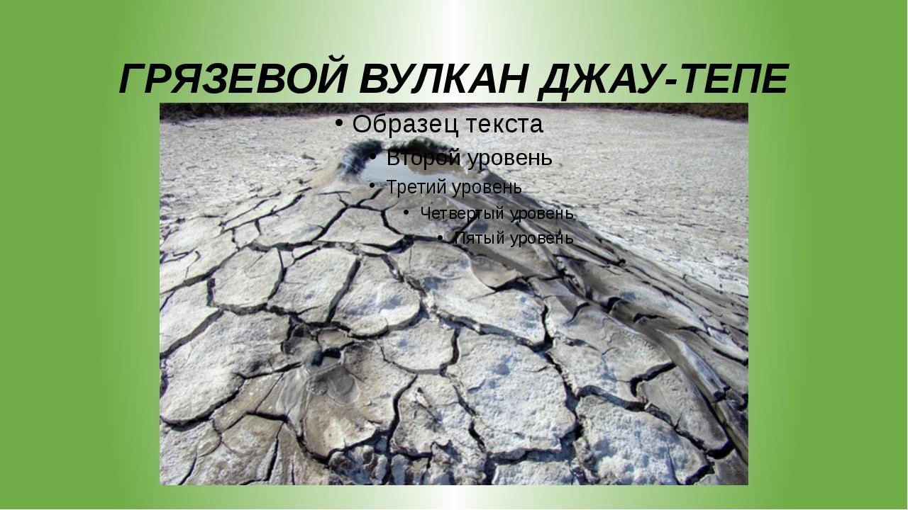 ГРЯЗЕВОЙ ВУЛКАН ДЖАУ-ТЕПЕ