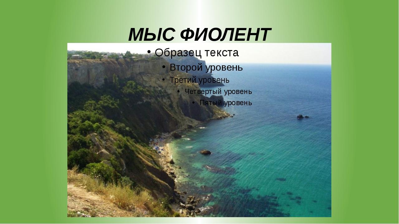 МЫС ФИОЛЕНТ