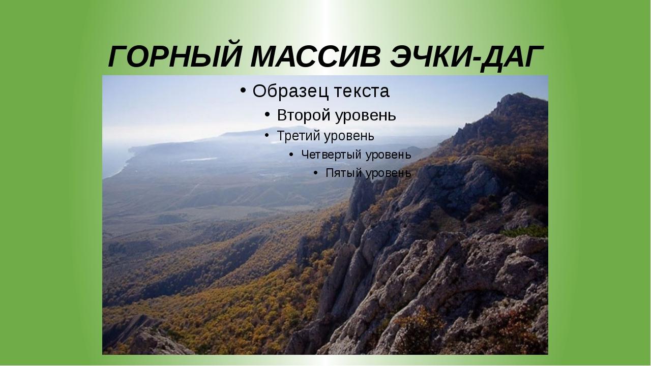 ГОРНЫЙ МАССИВ ЭЧКИ-ДАГ