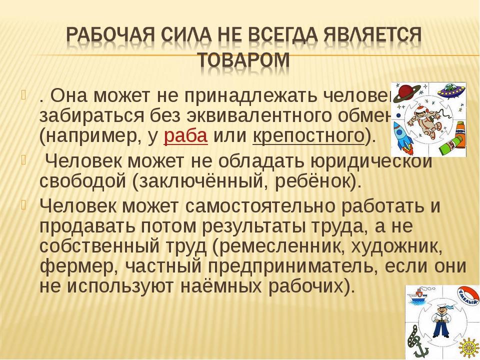 . Она может не принадлежать человеку и забираться без эквивалентного обмена (...