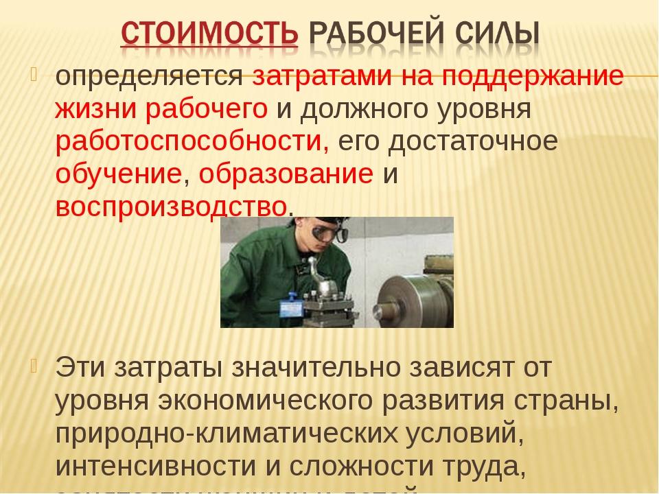 определяется затратами на поддержание жизни рабочего и должного уровня работо...