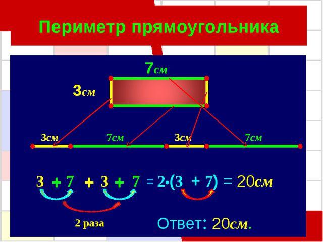 Периметр прямоугольника 7см 3см 3см 3 7см 7 7 7см 3 3см + + + = 2•(3 + 7) = 2...