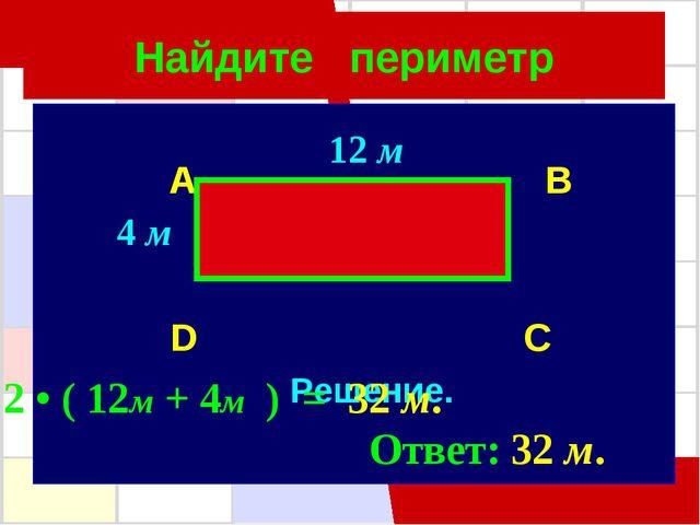 Найдите периметр A B D C Решение. 2 • ( 12м + 4м ) = 32 м. Ответ: 32 м. 12 м...
