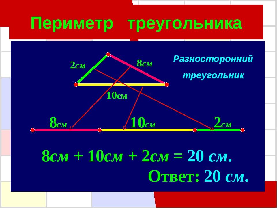 Периметр треугольника 8см 8см 10см 2см 10см 2см 8см + 10см + 2см = 20 см. Отв...