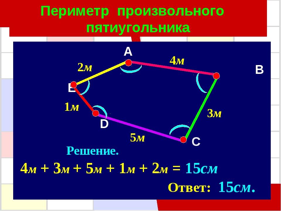 Периметр произвольного пятиугольника A B E D C 2м 5м 4м 3м 1м Решение. 4м + 3...