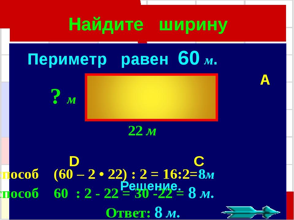 Найдите ширину Периметр равен 60 м. A B D C Решение. 1способ (60 – 2 • 22) :...