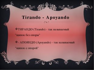 "Tirando - Apoyando ТИРАНДО (Tirando) - так называемый ""щипок без опоры"" - АПО"