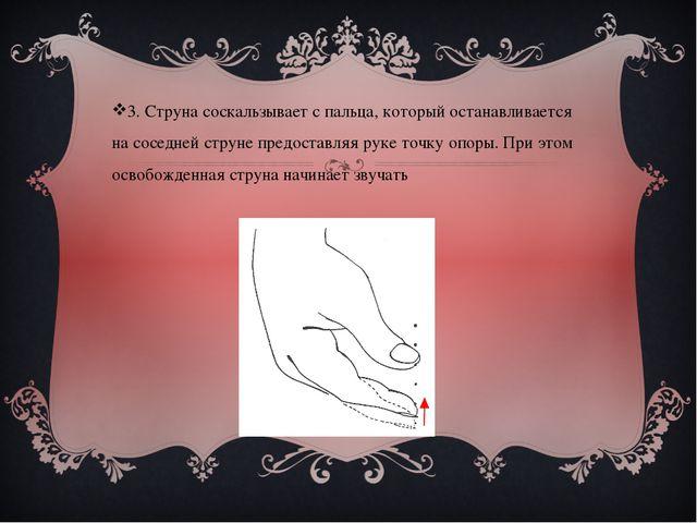 3. Струна соскальзывает с пальца, который останавливается на соседней струне...