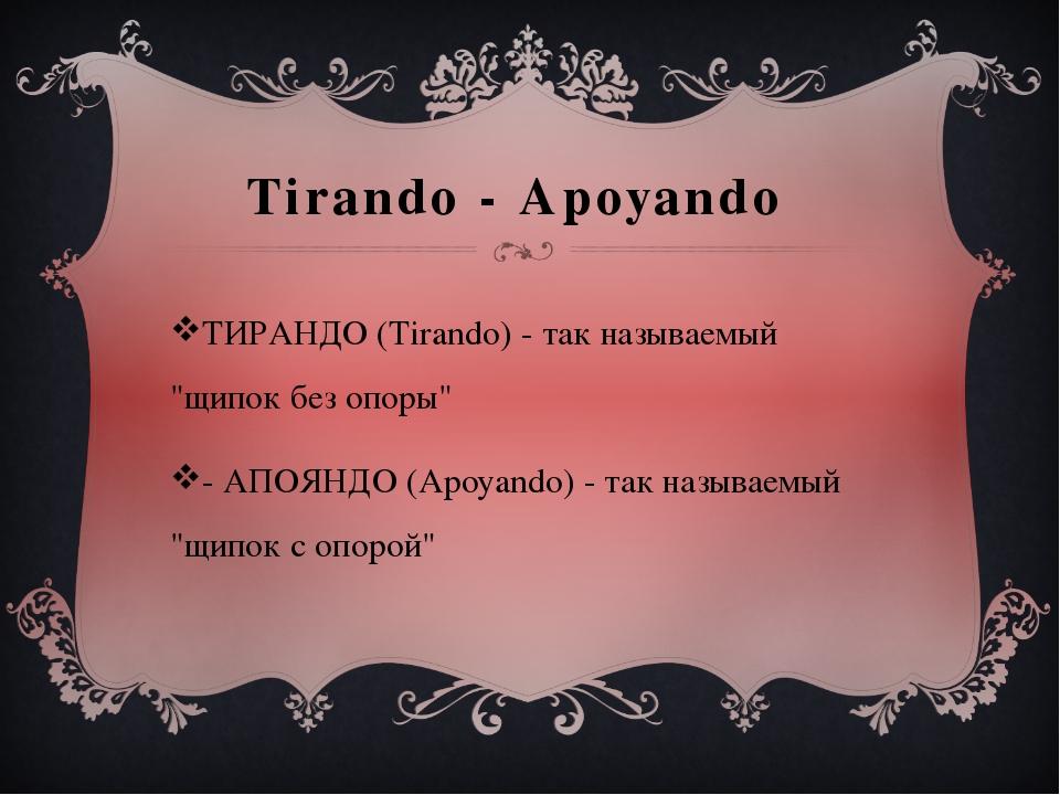 "Tirando - Apoyando ТИРАНДО (Tirando) - так называемый ""щипок без опоры"" - АПО..."