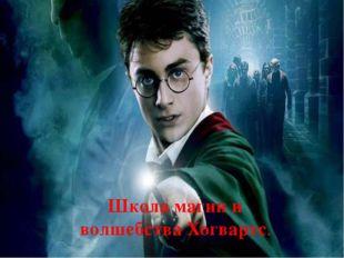 Школа магии и волшебства Хогвартс.