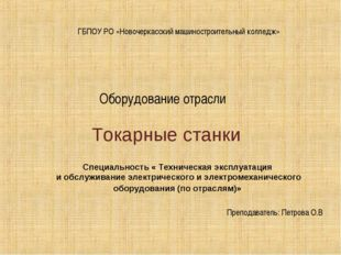 Оборудование отрасли Токарные станки ГБПОУ РО «Новочеркасский машиностроител