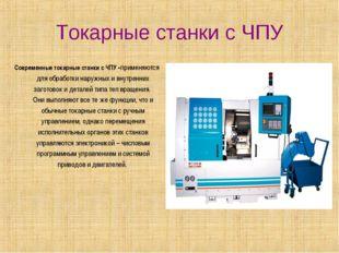 Токарные станки с ЧПУ Современные токарные станки с ЧПУ -применяются для обра