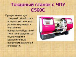 Токарный станок с ЧПУ C560C Предназначен для токарной обработки в полуавтомат