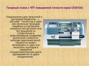 Токарный станок с ЧПУ повышенной точности серии СКЕ6150z Предназначен для па