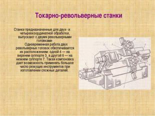 Токарно-револьверные станки Станки предназначенные для двух- и четырехкоорд