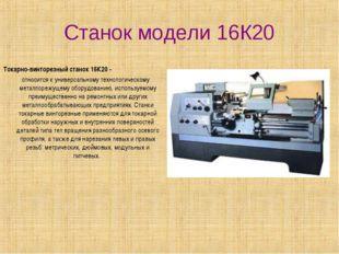 Станок модели 16К20 Токарно-винторезный станок 16К20 - относится к универсаль