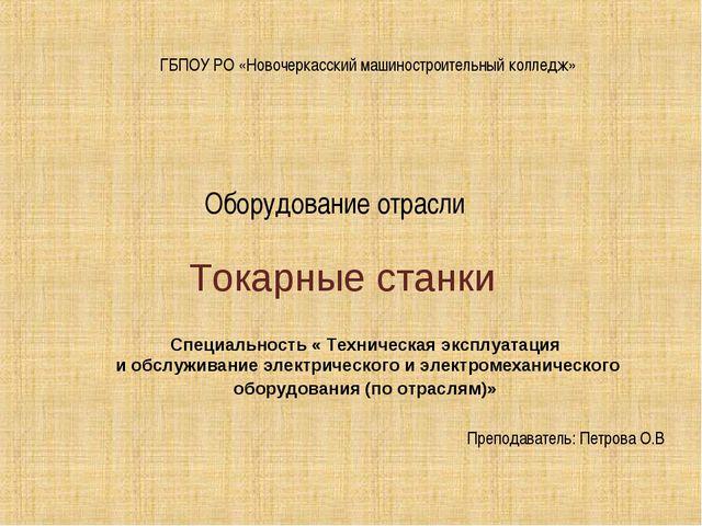 Оборудование отрасли Токарные станки ГБПОУ РО «Новочеркасский машиностроител...