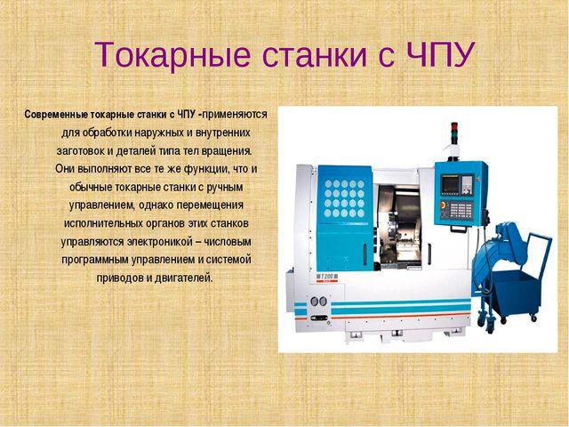 Токарные станки с ЧПУ Современные токарные станки с ЧПУ -применяются для обра...