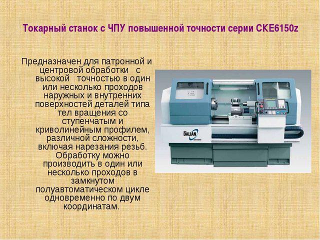 Токарный станок с ЧПУ повышенной точности серии СКЕ6150z Предназначен для па...