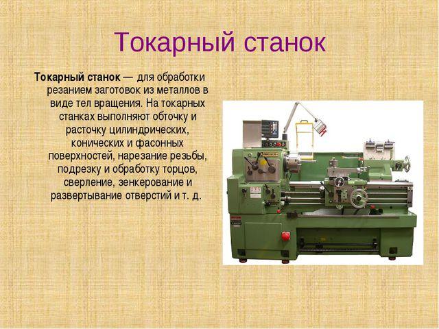 Токарный станок Токарный станок— для обработки резанием заготовок из металло...