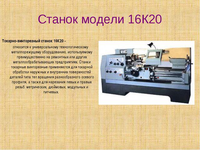 Станок модели 16К20 Токарно-винторезный станок 16К20 - относится к универсаль...