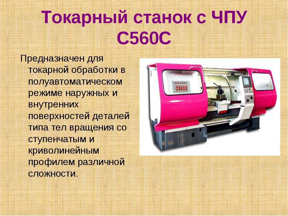 Токарный станок с ЧПУ C560C Предназначен для токарной обработки в полуавтомат...