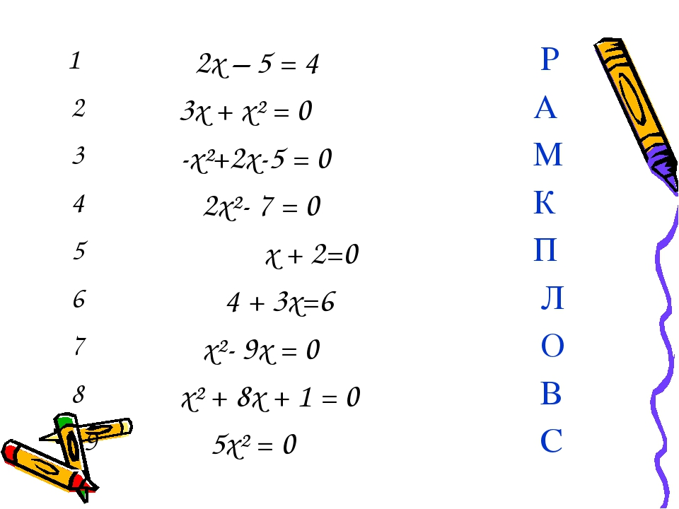 1 2x – 5 = 4 Р 2 3x + x² = 0 А 3 -x²+2x-5 = 0 М 4 2x²- 7 = 0 К 5х +...