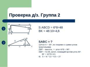 Проверка д/з. Группа 2 B 10 C 8 ?  H A K D B 9 100° 50° A 12 F С S ABCD = 6