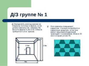 Д/З группе № 1 1.Определить расход краски на покраску потолка и фриза, если