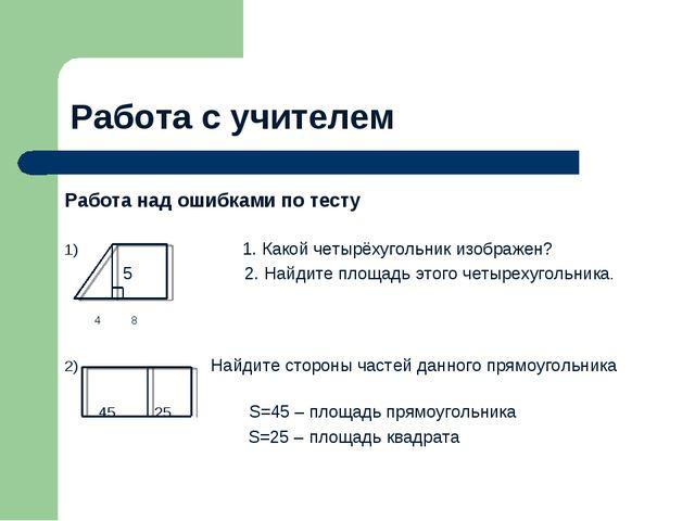 Работа с учителем Работа над ошибками по тесту 1) 1. Какой четырёхугольник из...