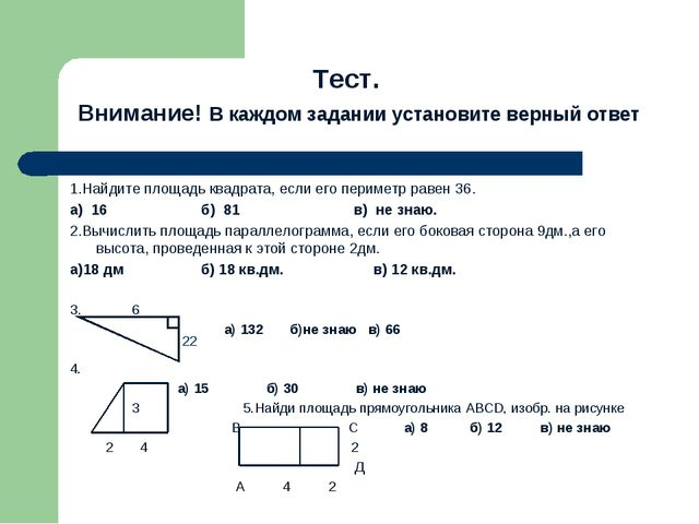 Тест. Внимание! В каждом задании установите верный ответ 1.Найдите площадь к...