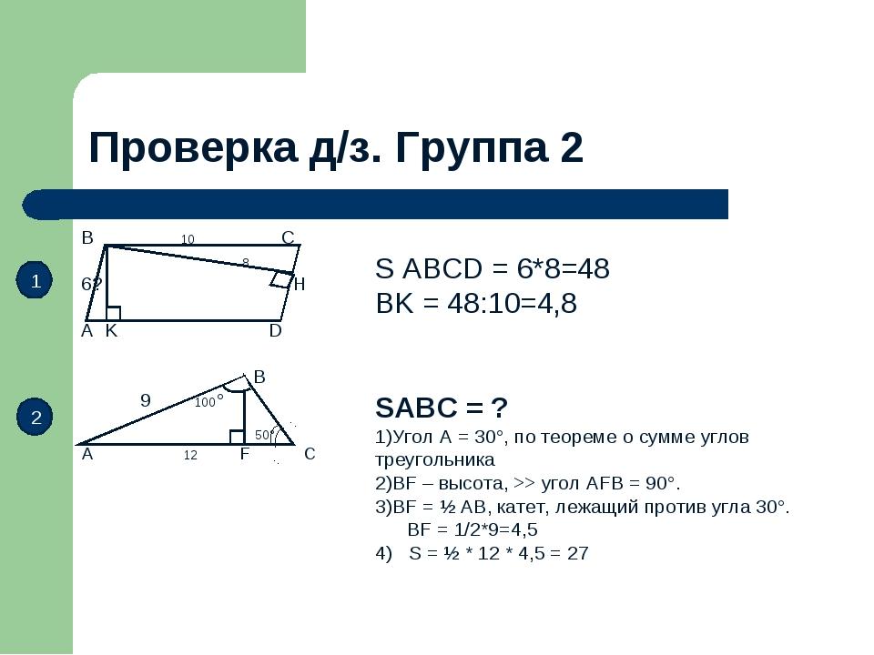 Проверка д/з. Группа 2 B 10 C 8 ?  H A K D B 9 100° 50° A 12 F С S ABCD = 6...