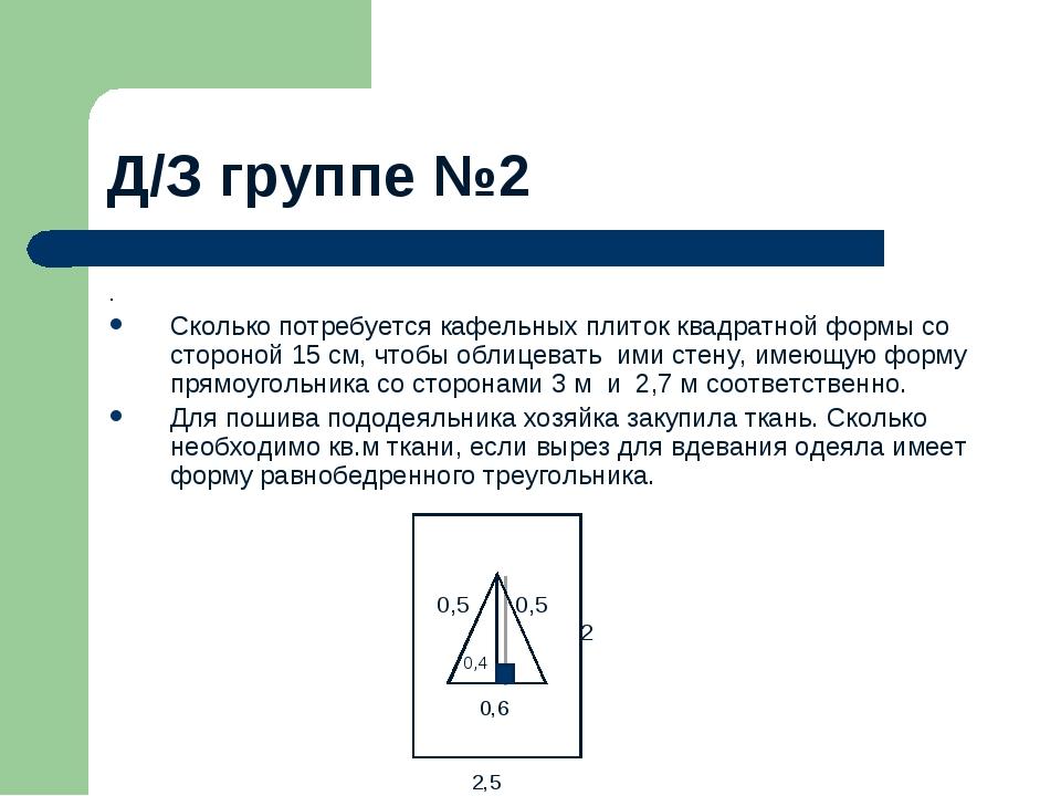 Д/З группе №2 . Сколько потребуется кафельных плиток квадратной формы со стор...