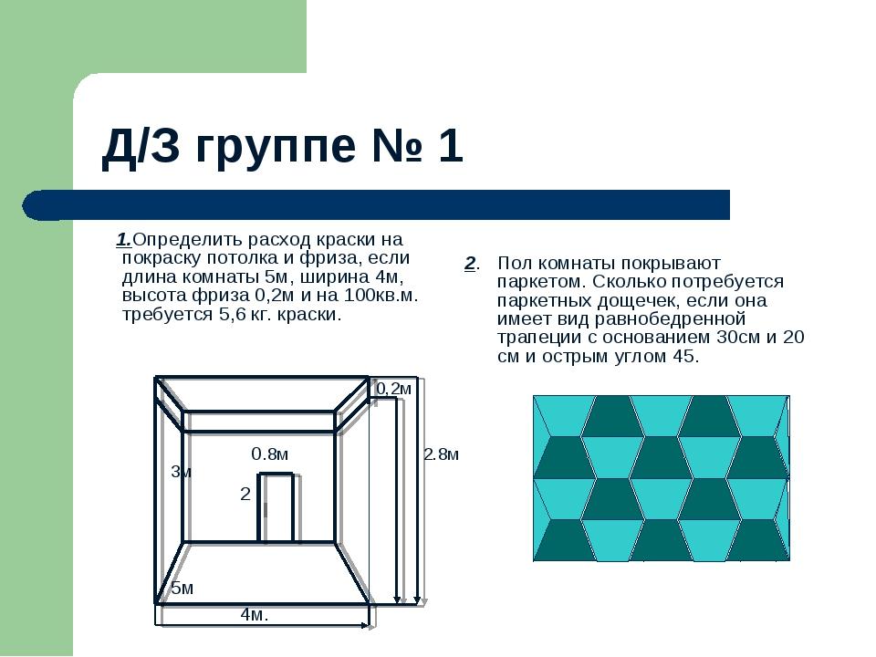 Д/З группе № 1 1.Определить расход краски на покраску потолка и фриза, если...