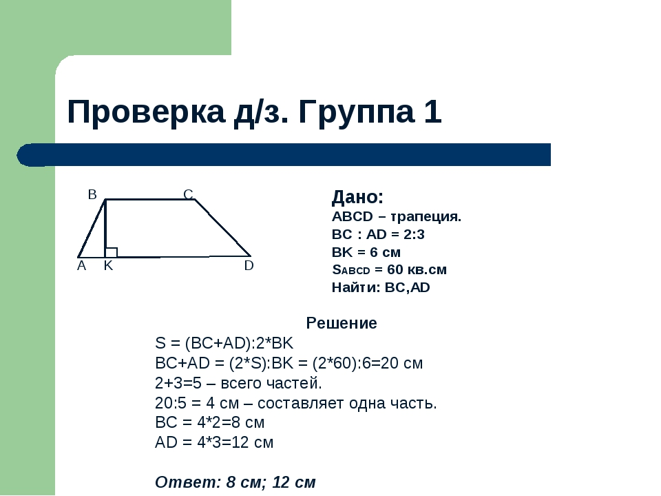Проверка д/з. Группа 1 B C A K D Дано: ABCD – трапеция. BC : AD = 2:3 BK = 6...