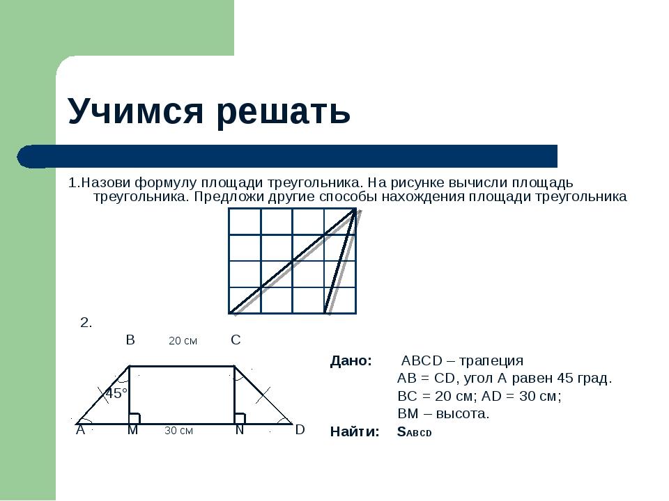 Учимся решать 1.Назови формулу площади треугольника. На рисунке вычисли площа...