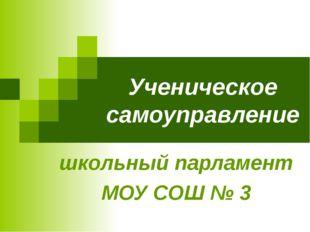 Ученическое самоуправление школьный парламент МОУ СОШ № 3
