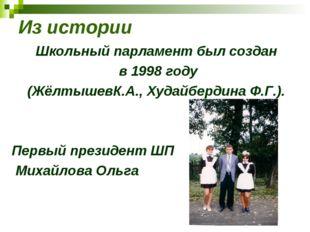 Из истории Школьный парламент был создан в 1998 году (ЖёлтышевК.А., Худайберд