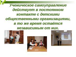 Ученическое самоуправление действует в постоянном контакте с детскими общест