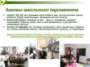 Законы школьного парламента ЗАКОН ЧЕСТИ: мы бережём своё доброе имя, достоинс