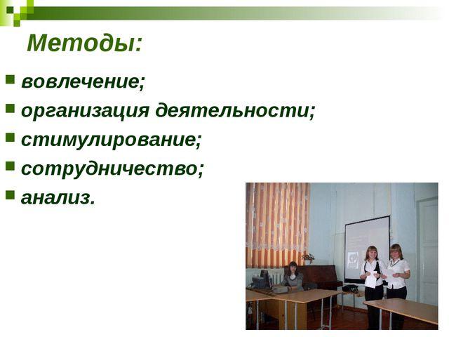 Методы: вовлечение; организация деятельности; стимулирование; сотрудничество;...