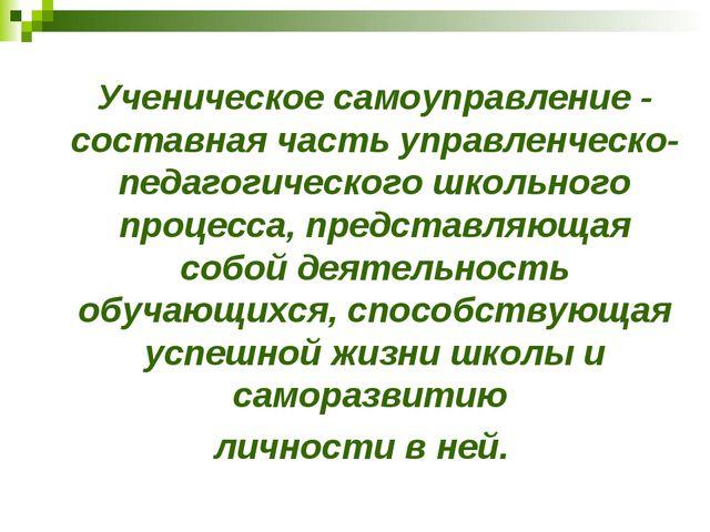 Ученическое самоуправление - составная часть управленческо- педагогического...