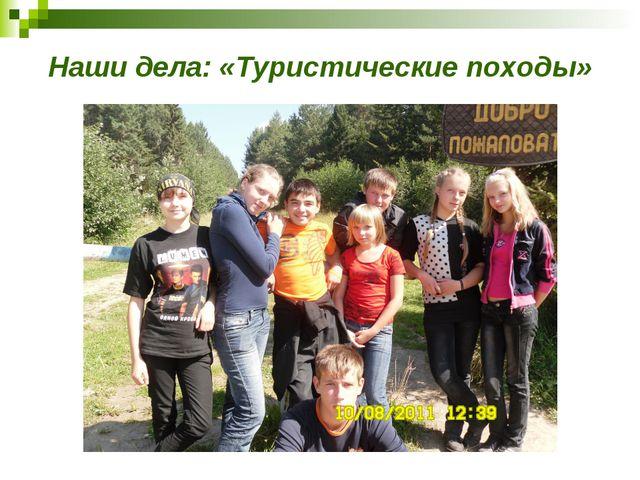 Наши дела: «Туристические походы»