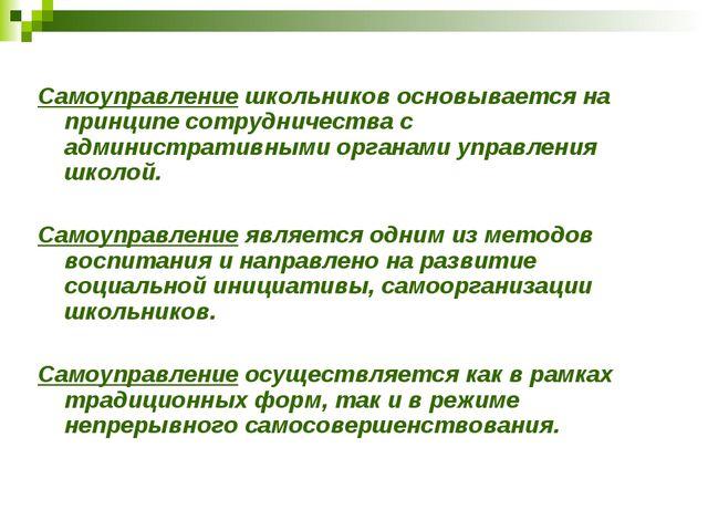 Самоуправление школьников основывается на принципе сотрудничества с админист...