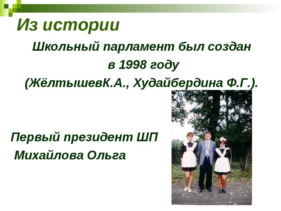 Из истории Школьный парламент был создан в 1998 году (ЖёлтышевК.А., Худайберд...