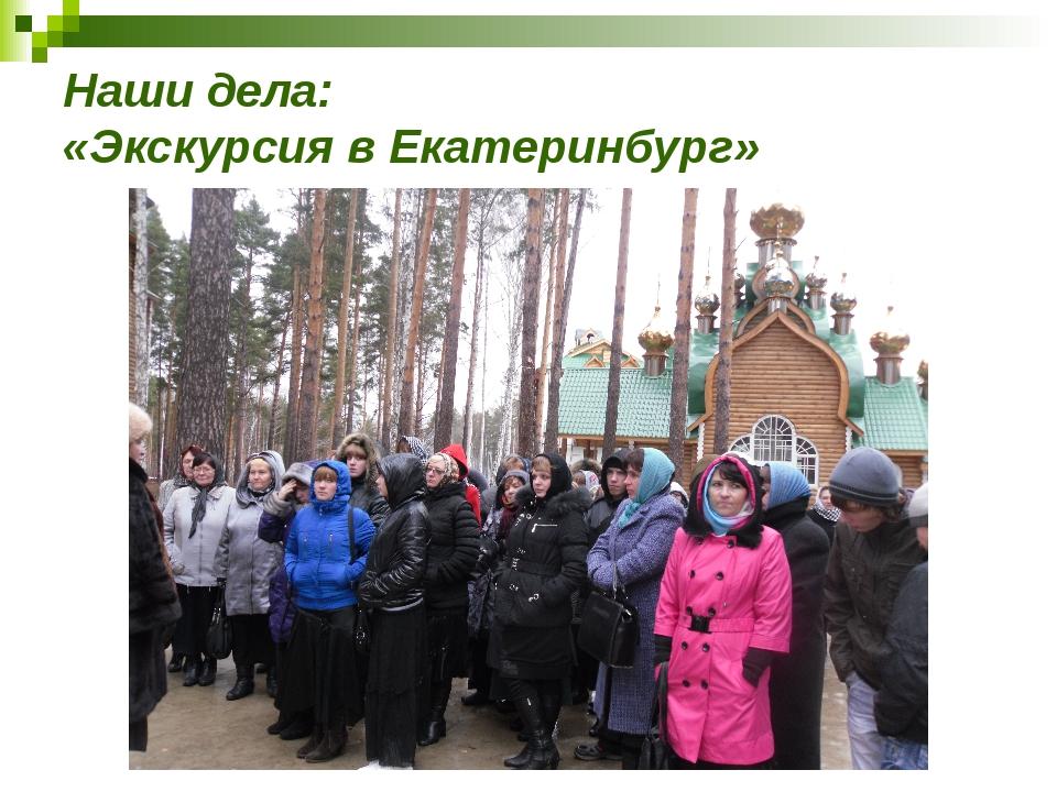 Наши дела: «Экскурсия в Екатеринбург»
