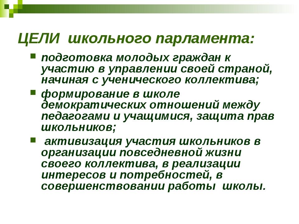 ЦЕЛИ школьного парламента: подготовка молодых граждан к участию в управлении...